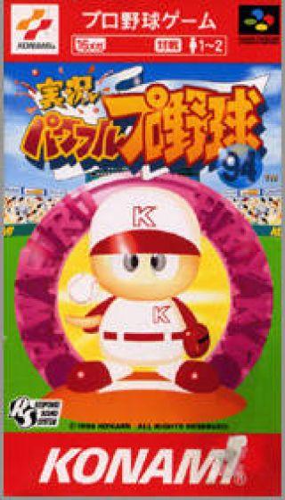 Jikkyou Powerful Pro Yakyuu 94 SNES ROMS